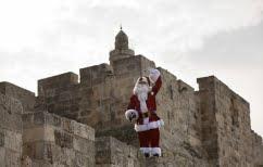 ΝΕΑ ΕΙΔΗΣΕΙΣ (Η απόφαση Τραμπ «επισκιάζει» τα Χριστούγεννα στην Ιερουσαλήμ)