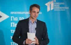 ΝΕΑ ΕΙΔΗΣΕΙΣ (Συνέδριο ΝΔ: Χιλιάδες σύνεδροι αποφασίζουν για κεντρικά πολιτικά ζητήματα)