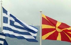 ΝΕΑ ΕΙΔΗΣΕΙΣ (Το μεγάλο ιστορικό στοίχημα του Σκοπιανού)