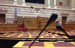 ΝΕΑ ΕΙΔΗΣΕΙΣ (Δείτε live τη συζήτηση και την ψηφοφορία στη Βουλή)