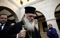 ΝΕΑ ΕΙΔΗΣΕΙΣ (Ιερά Σύνοδος: Ήμασταν ξεκάθαροι – Καμία χρήση του όρου «Μακεδονία»)
