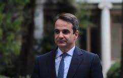 ΝΕΑ ΕΙΔΗΣΕΙΣ (Μητσοτάκης για απόφαση Eurogroup: «Καλά νέα για την ελληνική οικονομία»)