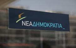 ΝΕΑ ΕΙΔΗΣΕΙΣ (ΝΔ: «Σαφές ότι ο Τσίπρας δεν μπορεί να διαπραγματευτεί με βάση το εθνικό συμφέρον»)