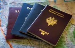 ΝΕΑ ΕΙΔΗΣΕΙΣ (Ποιο είναι το πιο ισχυρό διαβατήριο στον κόσμο;)