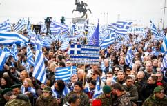 ΝΕΑ ΕΙΔΗΣΕΙΣ (Σε εξέλιξη το συλλαλητήριο για τη Μακεδονία στη Θεσσαλονίκη)
