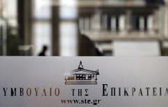 ΝΕΑ ΕΙΔΗΣΕΙΣ (ΣτΕ: Στην Ολομέλεια το σχέδιο Προεδρικού Διατάγματος για το Ελληνικό)