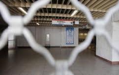 ΝΕΑ ΕΙΔΗΣΕΙΣ (Ποιοι σταθμοί του ΜΕΤΡΟ θα παραμείνουν σήμερα κλειστοί)