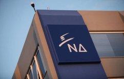ΝΕΑ ΕΙΔΗΣΕΙΣ (Κατατέθηκε η πρόταση για Προανακριτική της ΝΔ εναντίον 3 υπουργών του ΣΥΡΙΖΑ)