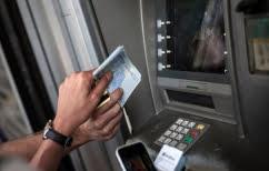 ΝΕΑ ΕΙΔΗΣΕΙΣ (Χαλαρώνουν τα capital controls-Στα 2.300 ευρώ η μηνιαία ανάληψη)