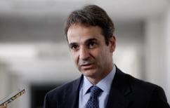 ΝΕΑ ΕΙΔΗΣΕΙΣ (Μητσοτάκης: Η κυβέρνηση δεν πρέπει να εμπλέκεται στο θέμα των 8 Τούρκων αξιωματικών)
