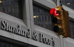 ΝΕΑ ΕΙΔΗΣΕΙΣ (Tην πιστοληπτική ικανότητα της Ελλάδας αναβάθμισε ο Οίκος Standard & Poor's)