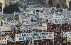 ΝΕΑ ΕΙΔΗΣΕΙΣ (Το μεσημέρι της Κυριακής το συλλαλητήριο για τη Μακεδονία στον Λευκό Πύργο)