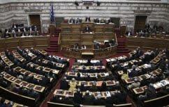 ΝΕΑ ΕΙΔΗΣΕΙΣ (Την Τρίτη στη Βουλή το πολυνομοσχέδιο με τα προαπαιτούμενα)