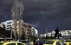 ΝΕΑ ΕΙΔΗΣΕΙΣ (Έκτακτο δελτίο ΕΜΥ: Έρχονται καταιγίδες και θυελλώδεις άνεμοι)