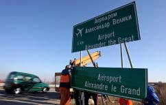 ΝΕΑ ΕΙΔΗΣΕΙΣ (ΠΓΔΜ: Σύντομα η μετονομασία του αεροδρομίου και του αυτοκινητοδρόμου)