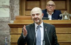 ΝΕΑ ΕΙΔΗΣΕΙΣ (Μοσκοβισί στη Βουλή: Η Ελλάδα βρίσκεται στην τελική ευθεία-Δεν θα υπάρξει 4ο μνημόνιο)