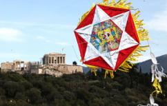 ΝΕΑ ΕΙΔΗΣΕΙΣ (Πού θα κάνουν Κούλουμα σήμερα οι Αθηναίοι)