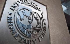 ΝΕΑ ΕΙΔΗΣΕΙΣ («Καμπανάκι» ΔΝΤ: Να μην υπάρξει εφησυχασμός μετά το πρόγραμμα)