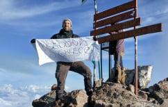 ΝΕΑ ΕΙΔΗΣΕΙΣ (Η «Μακεδονία είναι Ελλάδα» και στην… κορυφή του όρους Κένυα)