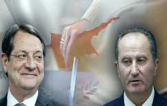 ΝΕΑ ΕΙΔΗΣΕΙΣ (Κύπρος: Καθαρό προβάδισμα Ν. Αναστασιάδη δείχνουν τα exit polls)