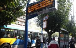 ΝΕΑ ΕΙΔΗΣΕΙΣ (Στάση εργασίας σήμερα στα λεωφορεία -Πώς θα κινηθούν)