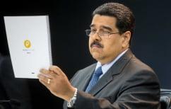 ΝΕΑ ΕΙΔΗΣΕΙΣ (Ο Μαδούρο έχει πουλήσει τον μισό χρυσό της Βενεζουέλας ~ Εντείνονται οι πιέσεις των ΗΠΑ)