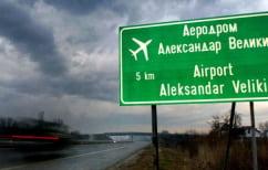 ΝΕΑ ΕΙΔΗΣΕΙΣ (ΠΓΔΜ: Δημοσιεύτηκε η απόφαση για μετονομασία του αεροδρομίου και του αυτοκινητόδρομου)