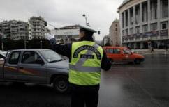 ΝΕΑ ΕΙΔΗΣΕΙΣ (Έκτακτες κυκλοφοριακές ρυθμίσεις στο κέντρο της Αθήνας)