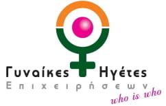ΝΕΑ ΕΙΔΗΣΕΙΣ (« Who is Who – Γυναίκες Ηγέτες Επιχειρήσεων» – Η έκδοση που βγάζει τις άξιες Ελληνίδες από την αντρική σκιά)