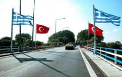 ΝΕΑ ΕΙΔΗΣΕΙΣ (Έδιωξαν από τον Έβρο τους διοικητές των δύο στρατιωτικών που έπιασαν οι Τούρκοι)