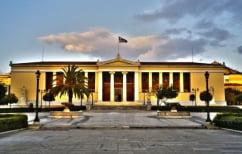 ΝΕΑ ΕΙΔΗΣΕΙΣ (Έξι ελληνικά πανεπιστήμια ανάμεσα στα κορυφαία παγκοσμίως)