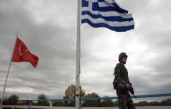 ΝΕΑ ΕΙΔΗΣΕΙΣ (Τούρκοι συνέλαβαν δύο στελέχη του ελληνικού στρατού στον Έβρο)