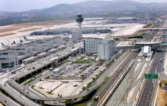 ΝΕΑ ΕΙΔΗΣΕΙΣ (Αεροδρόμιο Ελ. Βενιζέλος: Γιατί το δημόσιο θέλει να πάρει μόλις 480 εκατ. ευρώ αντί για 3 δισ.;)