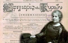 ΝΕΑ ΕΙΔΗΣΕΙΣ (Καλλιρρόη Παρρέν – Σιγανού: Η απαράμιλλη πρωτοπόρος του ελληνικού γυναικείου κινήματος)