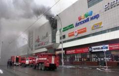 ΝΕΑ ΕΙΔΗΣΕΙΣ (Τραγωδία στη Ρωσία: 56 οι νεκροί από την τεράστια πυρκαγιά σε εμπορικό κέντρο)