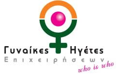 ΝΕΑ ΕΙΔΗΣΕΙΣ («Η ιστορική Έκδοση «Who is Who Γυναίκες Ηγέτες Επιχειρήσεων» αποκτά παγκόσμια διάσταση!»)