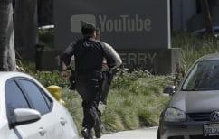 ΝΕΑ ΕΙΔΗΣΕΙΣ (Πυροβολισμοί στα κεντρικά γραφεία του YouTube: Νεκρή η γυναίκα που άνοιξε πυρ)