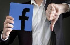 ΝΕΑ ΕΙΔΗΣΕΙΣ (#Faceblock: 24ωρο μποϊκοτάζ σε Facebook, Instagram, WhatsApp και Messenger στις 11 Απριλίου)