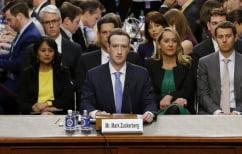 ΝΕΑ ΕΙΔΗΣΕΙΣ (Αντιδράσεις μετά την παραδοχή του Facebook ότι συλλέγει δεδομένα και από μη-χρήστες του)