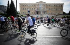 ΝΕΑ ΕΙΔΗΣΕΙΣ (Ποιοι δρόμοι θα κλείσουν την Κυριακή στην Αθήνα για τον 25ο Ποδηλατικό Γύρο)