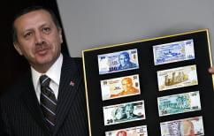 ΝΕΑ ΕΙΔΗΣΕΙΣ (Καταρρέει η ισοτιμία της τουρκικής λίρας με το ευρώ)
