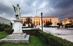 ΝΕΑ ΕΙΔΗΣΕΙΣ (Το Πανεπιστήμιο Αθηνών στα καλύτερα πανεπιστήμια του κόσμου)