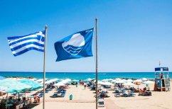 ΝΕΑ ΕΙΔΗΣΕΙΣ (Έχασαν τη Γαλάζια Σημαία 17 ελληνικές ακτές)