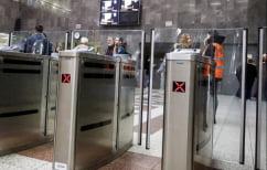 ΝΕΑ ΕΙΔΗΣΕΙΣ (Κλείνουν σήμερα όλες οι μπάρες σε 13 σταθμούς του μετρό)