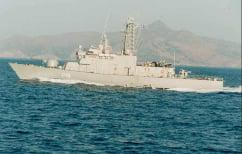 ΝΕΑ ΕΙΔΗΣΕΙΣ (Νέο επεισόδιο στο Αιγαίο: Τουρκικό εμπορικό πλοίο ακούμπησε τη κανονιοφόρο «Αρματώλο» στη Μυτιλήνη)
