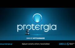 ΝΕΑ ΕΙΔΗΣΕΙΣ (Μεγάλες προσφορές από την Protergia, τον αξιόπιστο πάροχο ολοκληρωμένων ενεργειακών λύσεων)