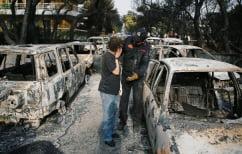 ΝΕΑ ΕΙΔΗΣΕΙΣ (Από σήμερα οι αιτήσεις για το έκτακτο επίδομα στους πυρόπληκτους – Τι πρέπει να γνωρίζουν οι δικαιούχοι)