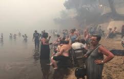 ΝΕΑ ΕΙΔΗΣΕΙΣ (Πρώτο θέμα στα διεθνή ΜΜΕ οι φονικές φωτιές στην Αττική: «Ελληνική κόλαση»)