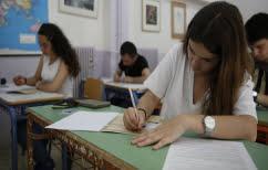 ΝΕΑ ΕΙΔΗΣΕΙΣ (Πανελλήνιες 2020: Τι αλλάζει στην εξεταστέα ύλη -Η επίσημη ανακοίνωση του υπουργείου Παιδείας)
