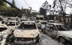ΝΕΑ ΕΙΔΗΣΕΙΣ (Ολοκληρώθηκε η ανάκριση για την τραγωδία στο Μάτι: Νέα ηχητικά ντοκουμέντα- 'Ηξεραν για νεκρούς πριν τη σύσκεψη με Τσίπρα)